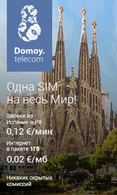 Дешёвая мобильная связь в Испании - 240*400
