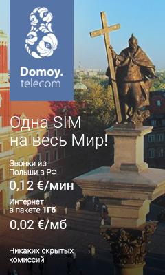 Дешёвая мобильная связь в Польше - 240*400