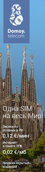 Мобильный интернет в Испании - 160*600