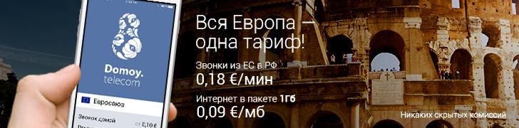 Дешёвый мобильный интернет в Европе - 728*180