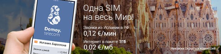 Дешёвый мобильный интернет в Испании - 728*180