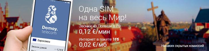Дешёвый мобильный интернет в Польше - 728*180